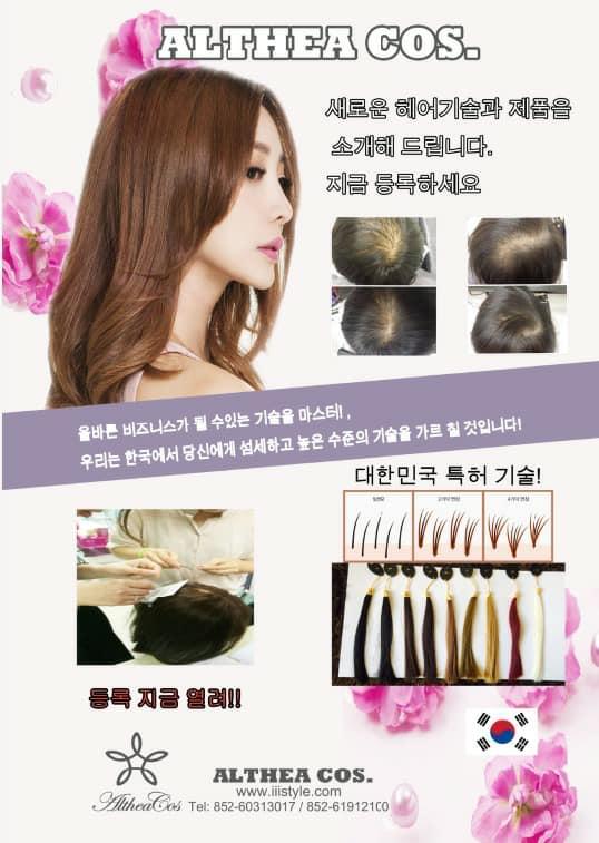 Korea AlteaCos Hair Extension 韓國 AltheaCos 알테아코스 半永久特製髮及增髮術技術課程 包括課程 AltheaCos 產品 (網付留位費 HK$1,000)