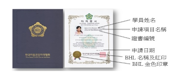 IBHGU BHL Korea Beauty and Health License Association Certificate