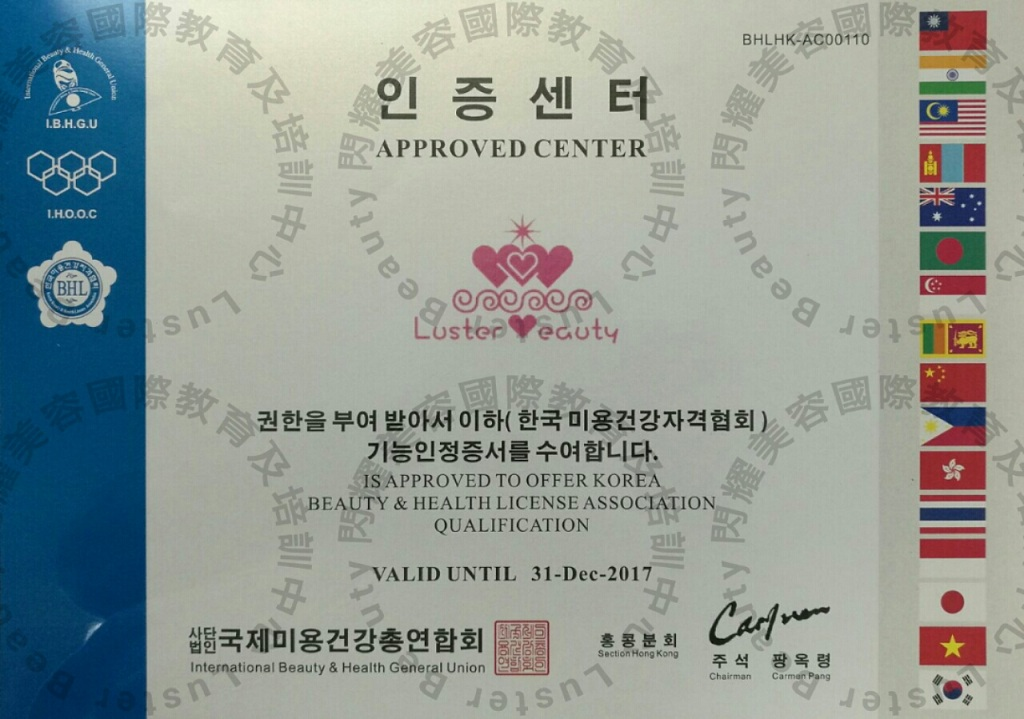 INTERNATIONAL BEAUTY & HEALTH GENERAL UNION BHL IBHGU IHOOC APPROVED CENTER LUSTER BEAUTY INTL EDUCATION AND TRAINING CENTRE