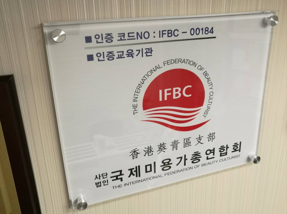 IFBC HONG KONG EXAM CENTER 考核中心 認證中心 總代理