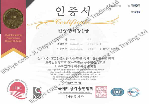 Korea IFBC The International Federation of Beauty Culturist Certificate KSQ IAF KAB 3