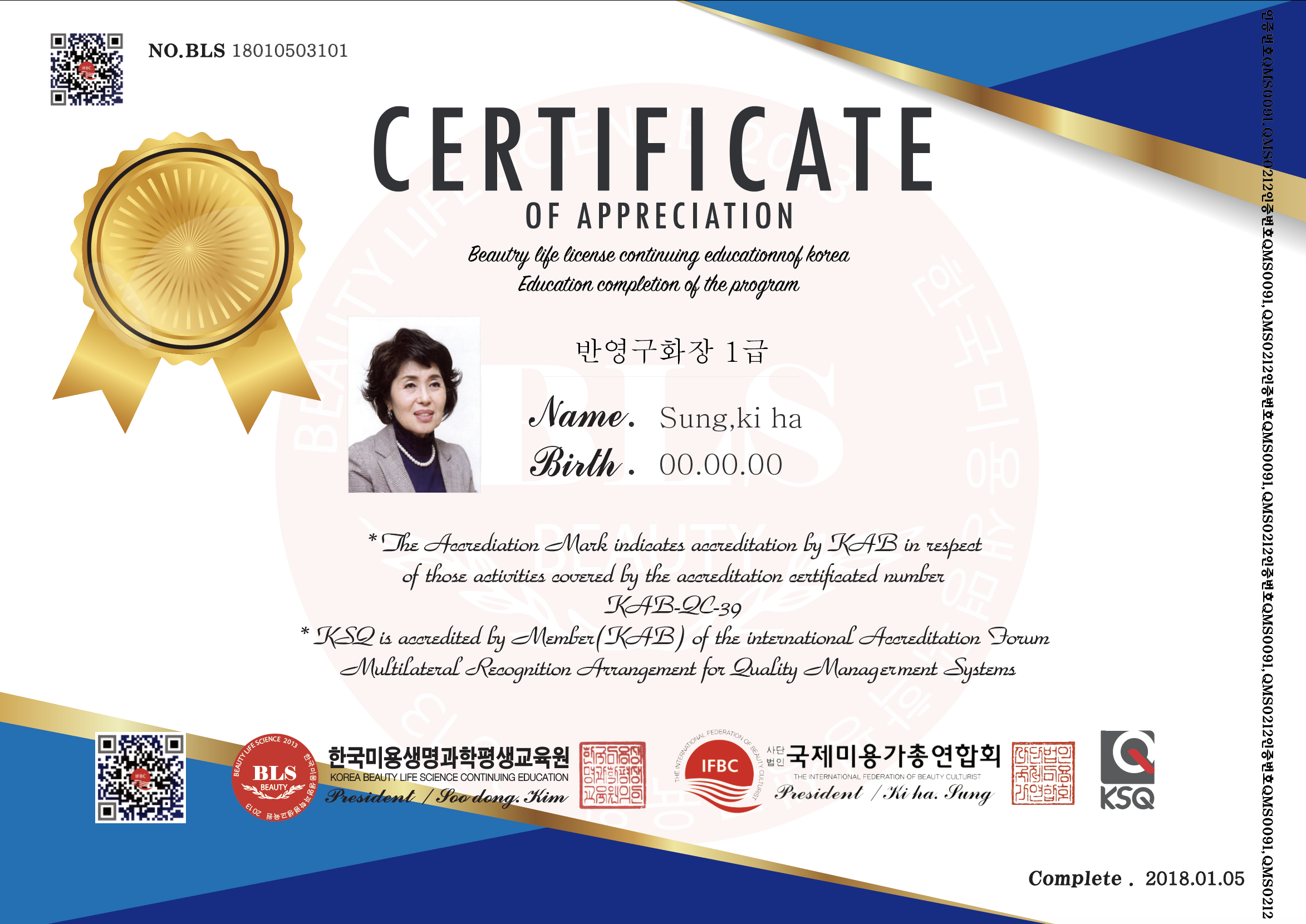 Korea IFBC IBEAC 2018 Int'l Federation of Beauty Culturist Certificate
