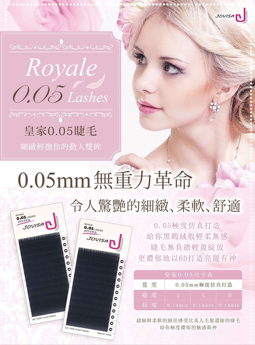 Jovisa Royale 0.05 Lashes