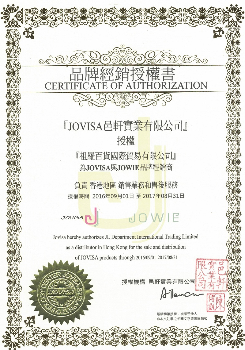 Taiwan Jovisa Jowie Hong Kong Macau Certificate of Authorization Exclusive Distributor 2