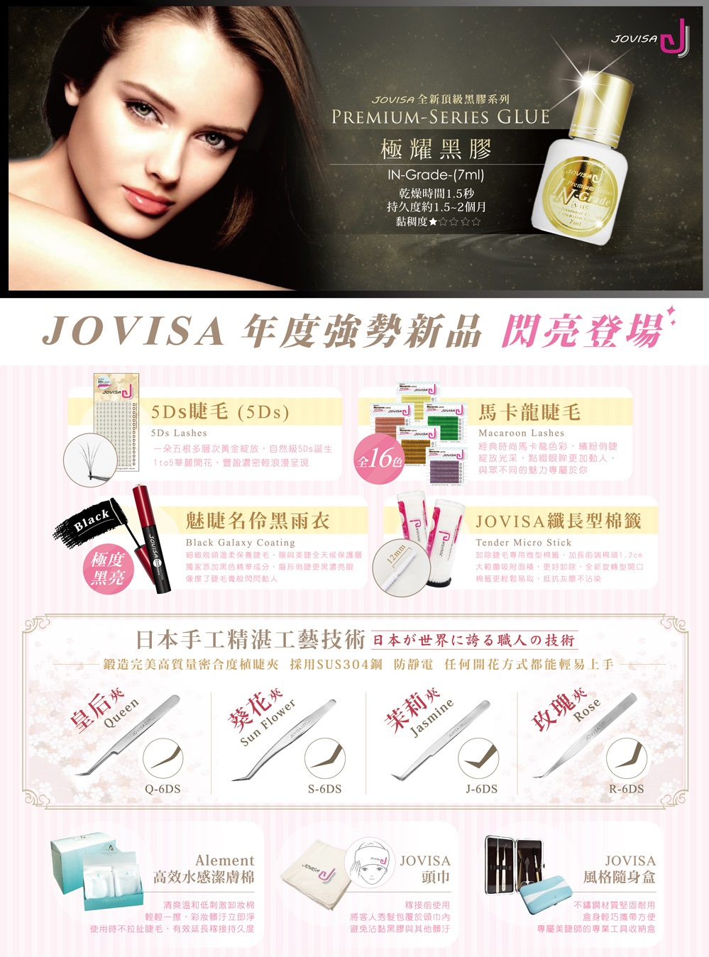 JOVISA JAPAN EYELASHES EXTENSION TWEEZERS